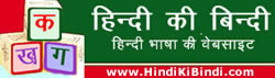 Hindi Portal for Learning and Entertainment